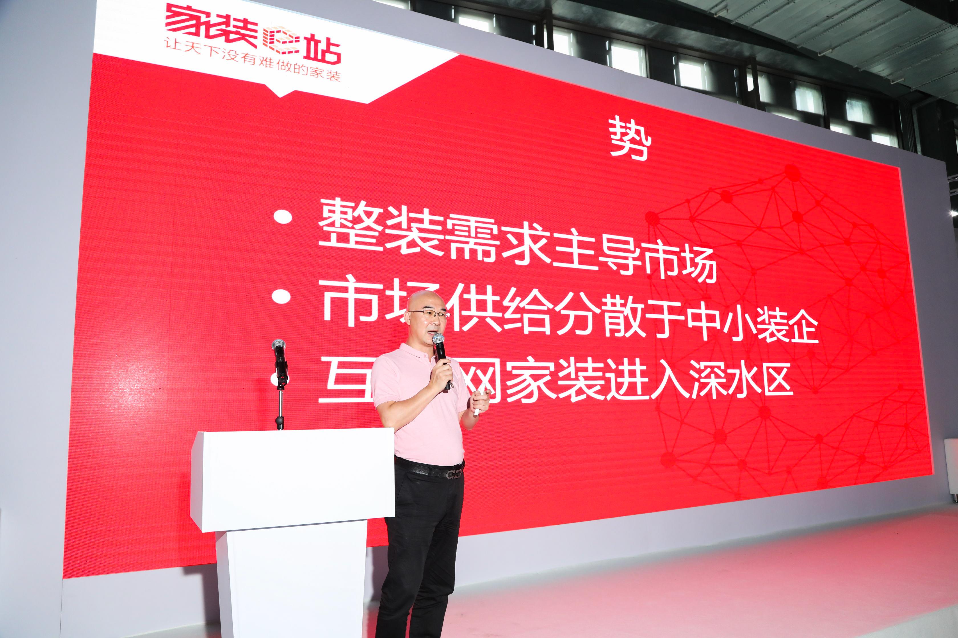 伯虎:新零售趋势下的整装供应链解决方案丨2018第五届中国家居互联网进化论坛