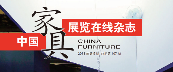 《中国太阳城国际娱乐 · 展览在线》电子刊2018年第五期
