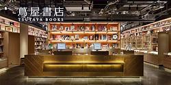 """「茑屋书店」瞄准中国市场,""""文化生活新体验""""如何造就世界最挣钱书店?"""