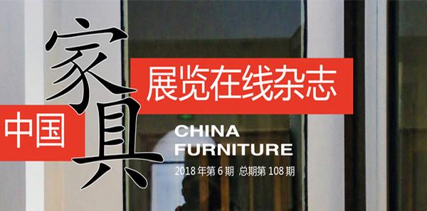 《中国家具 · 展览在线》电子刊2018年第六期
