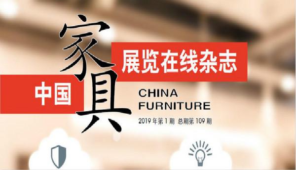 《中国家具 · 展览在线》2019年第一期