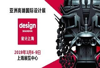 """""""设计上海""""六周年:亚洲顶级国际设计盛会全景预告"""