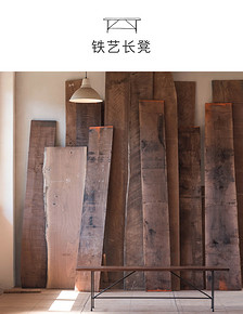 木墨mumo 圆腿铁艺长凳 红橡木黑胡桃木 客厅餐厅 实木家具