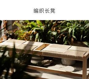木墨mumo 编织长凳 硬枫木黑胡桃木 客厅茶室 实木家具