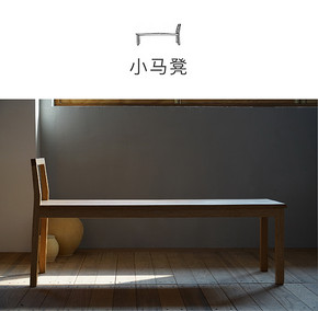 MUMO木墨 小马凳 红橡木 黑胡桃木 实木长凳